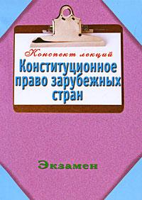 Конституционное право зарубежных стран ( 978-5-17-064252-6 )