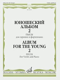 Юношеский альбом-2. Пьесы для скрипки и фортепиано