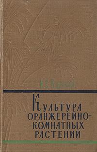 Культура оранжерейно - комнатных растений