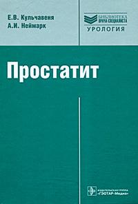 Простатит ( 978-5-9704-1495-8 )