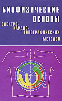 Биофизические основы электрокардиотопографических методов