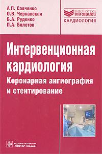 Интервенционная кардиология. Коронарная ангиография и стентирование