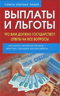 Выплаты и льготы. Что вам должно государство? Ответы на все вопросы