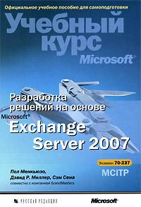 Разработка решений на основе Microsoft Exchange Server 2007. Учебный курс Microsoft (+ CD-ROM)