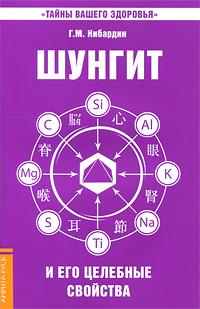 Шунгит и его целебные свойства ( 978-5-9787-0309-2 )