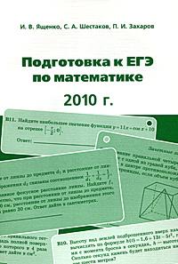 Подготовка к ЕГЭ по математике. 2010 год