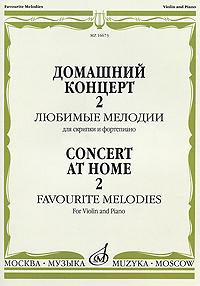 Домашний концерт-2. Любимые мелодии для скрипки и фортепиано