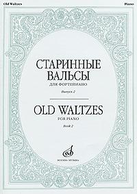 Старинные вальсы для фортепиано. Выпуск 2