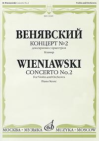Венявский. Концерт №2 для скрипки с оркестром. Клавир