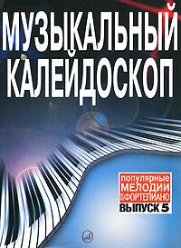Музыкальный калейдоскоп. Популярные мелодии для фортепиано. Выпуск 5