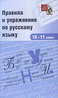Правила и упражнения по русскому языку. 10-11 класс
