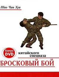 Бросковый бой китайского спецназа (+ DVD-ROM). Шао Чан Хуа
