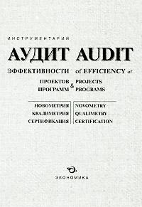Аудит эффективности проектов и программ. Новометрия, квалиметрия и сертификация
