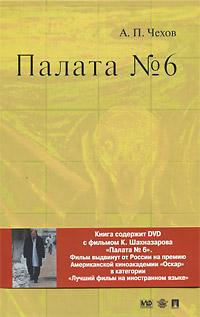 Палата №6 (+ DVD)