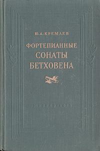 Фортепианные сонаты Бетховена