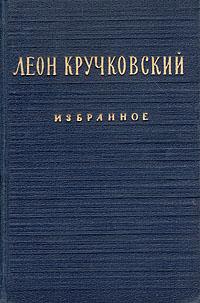 Леон Кручковский. Избранное