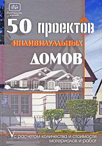 50 проектов индивидуальных домов с расчетом количества и стоимости материалов и работ