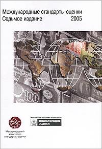 Международные стандарты оценки. 200512296407Данное издание Международных стандартов оценки на русском языке отражает согласованную позицию по переводу на русский язык Международных стандартов оценки профессиональных организаций оценщиков, являющихся членами МКСО. в которых при составлении оценочных отчетов используется русский язык, - России, Украины и Казахстана.