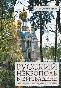 Русский некрополь в Висбадене