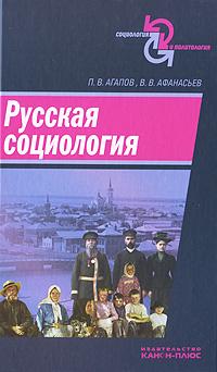 Русская социология