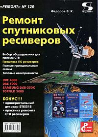 Ремонт спутниковых ресиверов ( 978-5-91359-072-5 )