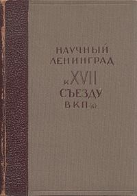 Научный Ленинград. К XVII съезду ВКП(б)