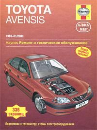 Toyota Avensis 1998-2003. Ремонт и техническое обслуживание
