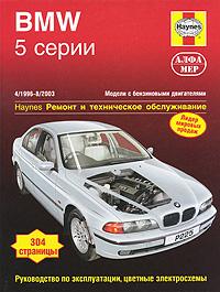 М. Рэндалл BMW 5-й серии 1996-2003. Ремонт и техническое обслуживание источник света для авто eco fri led 18 x bmw e39 5 525i 528i 530i 540i m5 1996 2003 canbus