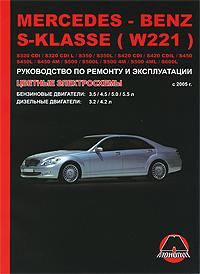 Zakazat.ru: Mercedes S-Klasse с 2005 г. Бензиновые двигатели: 3.5 / 4.5 / 5.0 / 5.5 л. Дизельные двигатели: 3.2 / 4.2 л. Руководство по ремонту и эксплуатации. Цветные электросхемы. Д. Н. Лащ, М. Е. Мирошниченко