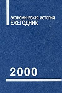 Экономическая история. Ежегодник. 2000