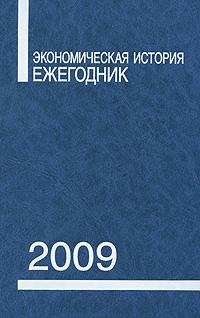 Экономическая история. Ежегодник. 2009