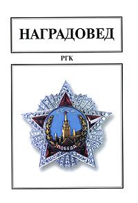 Наградовед. Альманах, 2003