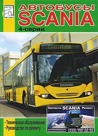 Автобусы Scania 4-серии. Техническое обслуживание, руководство по ремонту