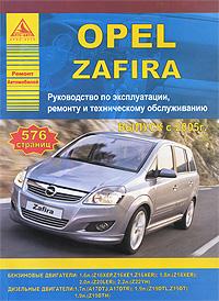 Zakazat.ru: Opel Zafira. Руководство по эксплуатации, ремонту и техническому обслуживанию.