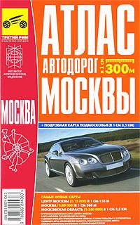 Атлас автодорог Москвы