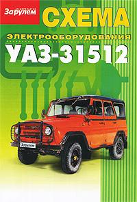 Схема электрооборудования УАЗ-31512