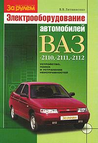 В. В. Литвиненко Электрооборудование автомобилей ВАЗ-2110, -2111, -2112