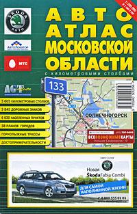 Андрей Новиков Московская область. Автоатлас