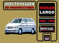 А. В. Омелич Nissan Largo 1993-1999. Инструкция по эксплуатации