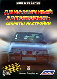 Daniel Stapleton Динамичный автомобиль. Секреты настройки