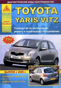Toyota Yaris / Vitz. Руководство по эксплуатации, ремонту и техническому обслуживанию
