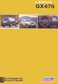 Zakazat.ru: Lexus GX470. Инструкция по эксплуатации