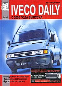 Автомобили Iveco Daily с 2000 года выпуска. Том 1. Руководство по эксплуатации, техническому обслуживанию и ремонту