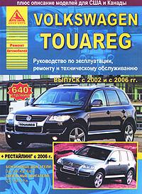 Автомобиль Volkswagen Touareg. Руководство по эксплуатации, ремонту и техническому обслуживанию chevrolet lacetti руководство по эксплуатации ремонту и техническому обслуживанию