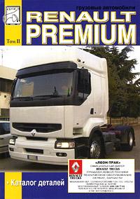 Грузовые автомобили Renault Premium. Том 2. Каталог деталей