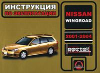 Nissan Wingroad 2001-2004. Инструкция по эксплуатации