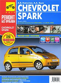 Zakazat.ru: Chevrolet Spark. Руководство по эксплуатации, техническому обслуживанию и ремонту. А. В. Капустин, А. А. Яцук