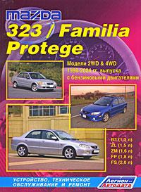 Mazda 323 / Familia / Protege. Модели 2WD&4WD 1998-2004 гг. выпуска с бензиновыми двигателями ВЗ (1, 3 л), ZL (1, 5 л), ZM (1, 6 л), FP (1, 8 л) и FS (2, 0 л). Устройство, техническое обслуживание и ремонт