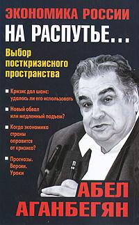 Экономика России на распутье... Выбор посткризисного пространства ( 978-5-17-064913-6, 978-5-271-26726-0, 978-5-226-01784-1 )