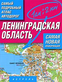 Ленинградская область. Самый подробный атлас автодорог.